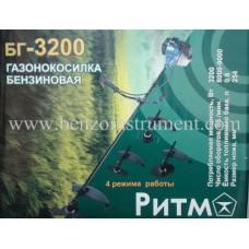 Бензокоса РИТМ БГ 3200