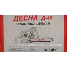 Бензопила Десна 45 2ш+2ц